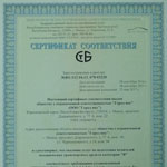 Сертификат соответствия автошколы Город-X. Адрес: г. Минск, ул. Чернышевского 10, ком. 56, Метро Акадеимия Нук.