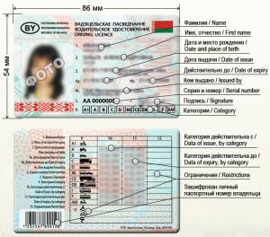 Новый образец водительского удостоверения