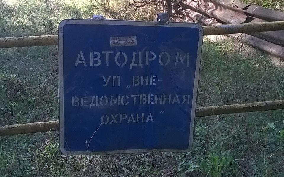 (площадку для вождения).
