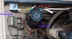 Концевик и сирена в моторном отсеке