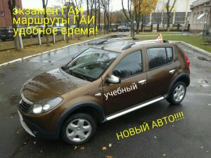Автомобиль автоинструктора Пицухи Виталия. Тел. +375 (29) 330-18-23