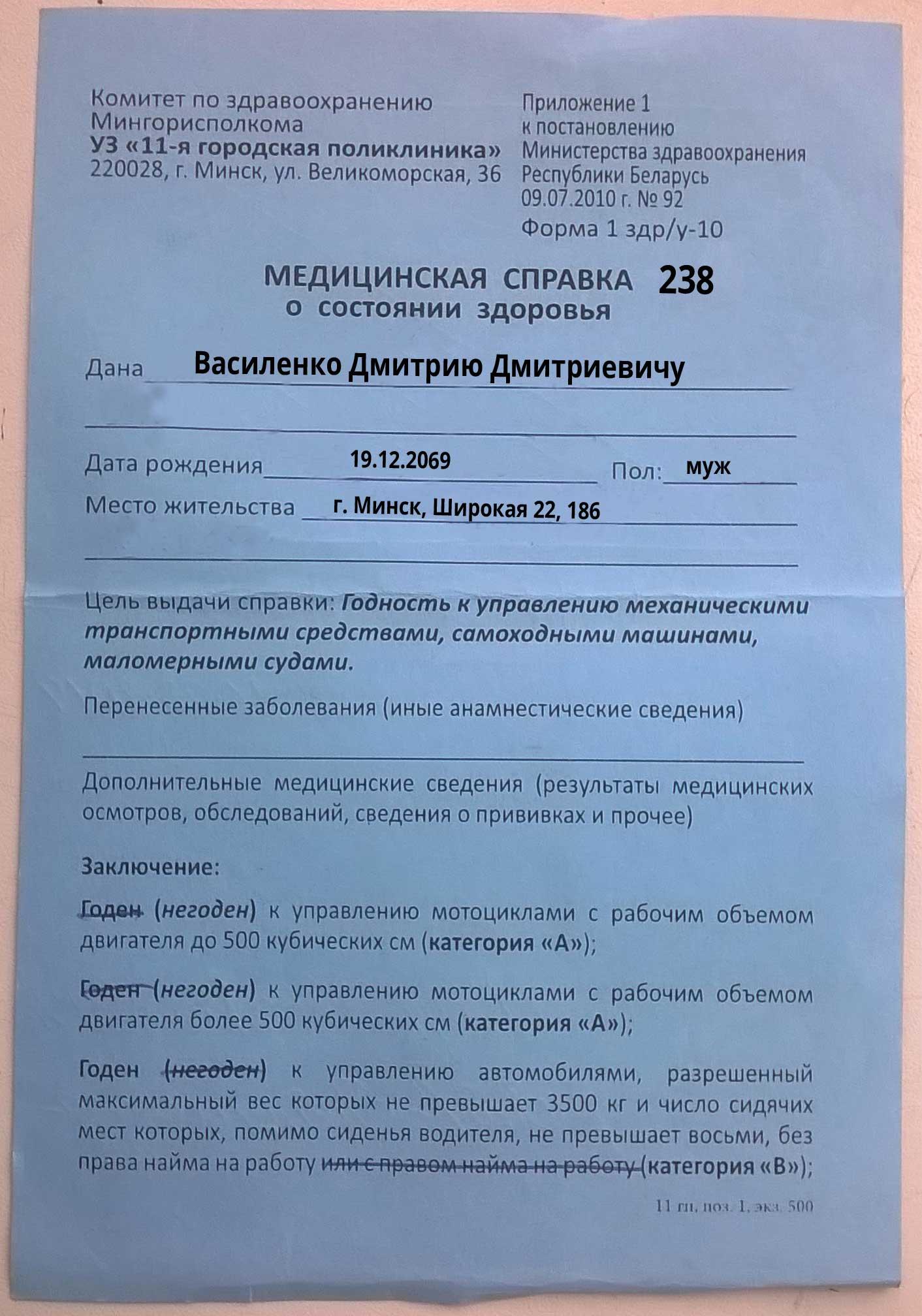 Медицинская справка для работы на высоте Ломоносовский район