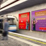 Реклама автошколы в Метро