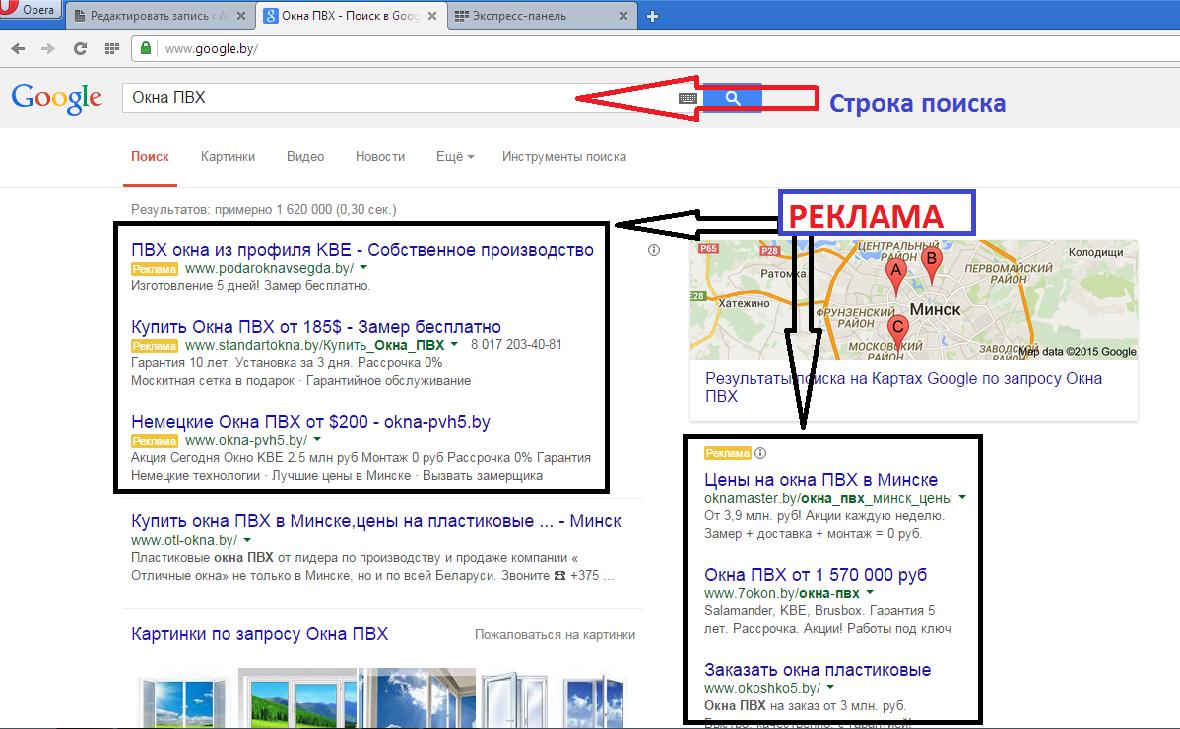 Контекстная реклама обучение в минске исследования рынка украина интернет реклама