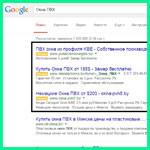 Реклама google