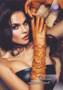 Коллекция перчаток от www.accent-gloves.ru