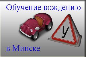 Инструктор по вождению в Минске. Частные уроки по вождению автомобиля