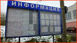 Стенд со справочной информацией перед ГАИ на Семышко 17 в Минске
