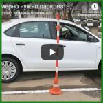 Паркуем автомобиль