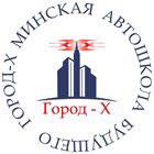 Автошкола Город-Х логотип
