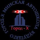 Курсы водителей в Минске