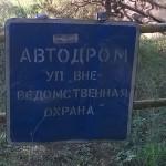 """Автодром УП """"Вневедомственная охрана"""""""