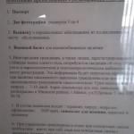 Перечень документов, необходимых для прохождения медосмотра