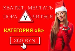 """Новогодняя акция в автошколе """"Город-Икс"""""""