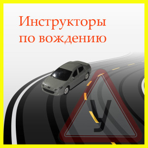DrivingInstruktor