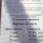 Стоимость проката сигвей на Комаровском рынке возле ТЦ Зеркало