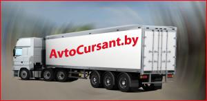 Вождение грузовика с прицепом в городе запрещено!