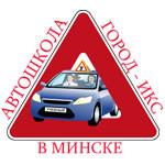 Уроки вождения с частным автоинструктором