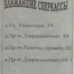 Ближайшие кассы, информация со стенда ГАИ в Минске на Семашко 17