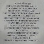 Объявление по предоставлению автомобиля на стенде ГАИ