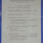 Информация о получении водительского удостоверения на доске объявлений ГАИ на Семашко 17