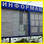 Стенд ГАИ в Минске на Семашко 17
