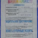 Стоимость услуг ГАИ на доске объявлений ГАИ в Минске на Семашко 17